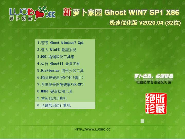 萝卜家园win7一键安装专业版v6.2.763
