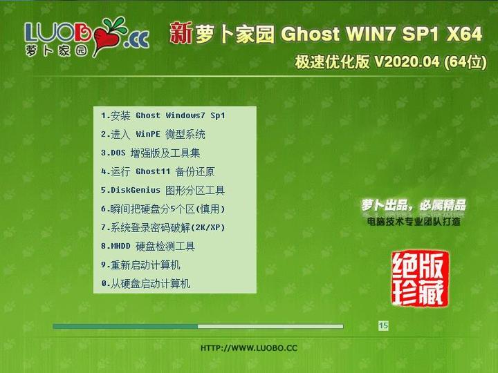 萝卜家园Ghost Win X64 SP1 绿色纯净版v6.4.292(64位免激活)