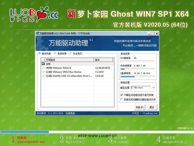 win7镜像文件原版64位iso下载