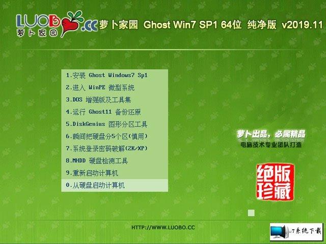 萝卜家园 Ghost win7 64位 萝卜家园v2020.9