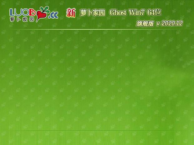萝卜家园Ghost win7家庭版iso镜像64位系统下载v2020.12