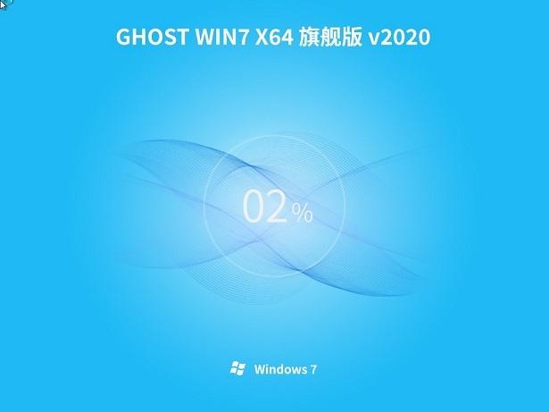 雨林木风Windows7 中秋国庆版64位系统下载 2020.10