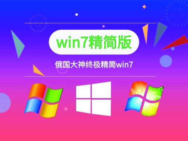 微软Ghost Win7极度精简版246M(免激活)64位GHO系统下载 v2021.05