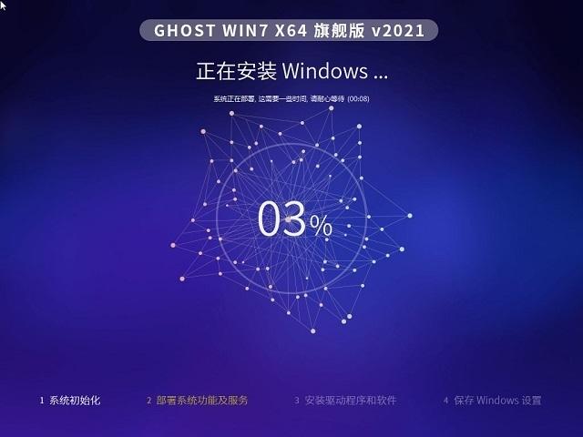 俄罗斯大神win7精简版64位超小iso系统镜像下载v2021.06
