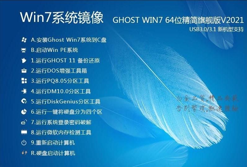 俄大神Ghost Windows7精简版64位239M终极纯净版ISO镜像下载 v2021.06