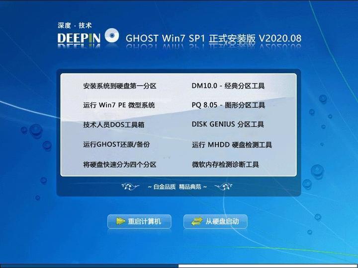 深度技术Ghost Win7 SP1 X64 极致纯净版v2020.08