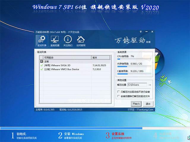 深度技术Ghost Win7 SP1 X64 旗舰版v2020.09