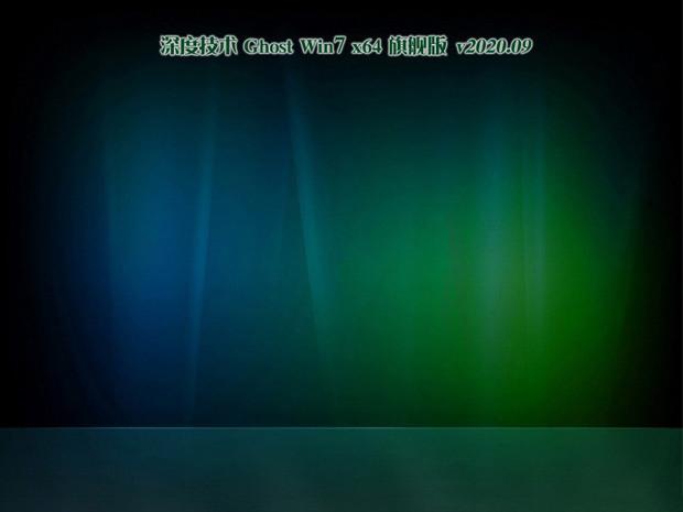 深度技术Ghost Win7 64位旗舰版v2020.09
