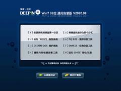 深度技术 Ghost win7 64位 通用安装版v2020.9