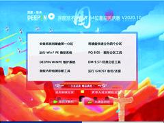 深度技术 Ghost Win7 sp1 64位 国庆旗舰版v2020.10