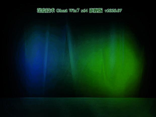 深度技术Ghost win7纯净版系统下载v2020.11