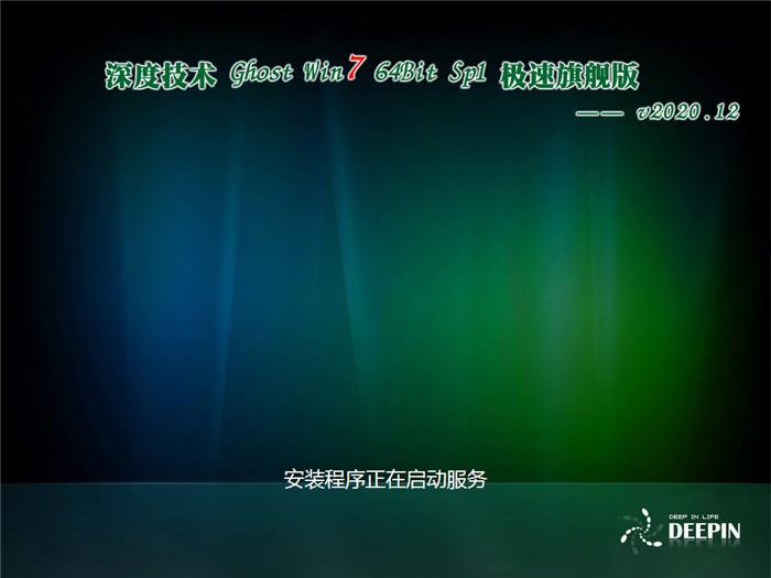 深度技术Ghost win7专业版iso镜像64位系统下载v2020.12