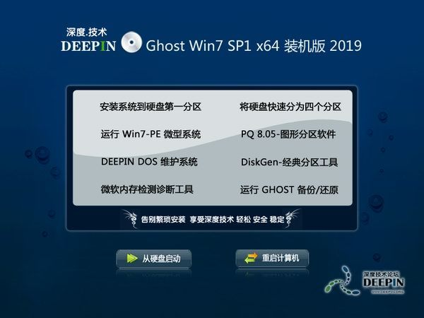 深度技术系统ghost win7 32位专业版原版iso v2020.12