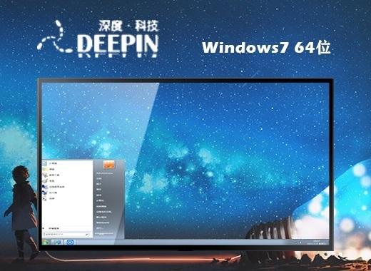 深度技术 Ghost Win7专业版64位(激活密钥)原版下载 v2021.06