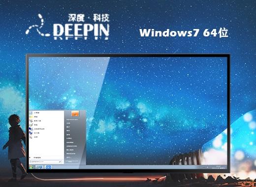 深度技术Ghost Win7专业版64位(永久激活)原版ISO镜像下载 v2021.06