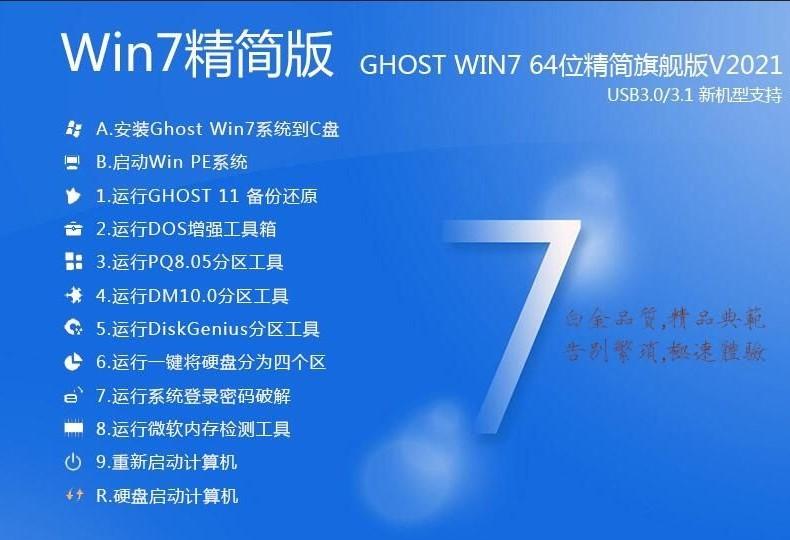 深度技术 windows7极限精简版64位镜像文件官网下载 v2021.06