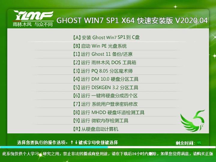 雨林木风win7绿色无捆绑纯净版v7.3.6(64位免激活)