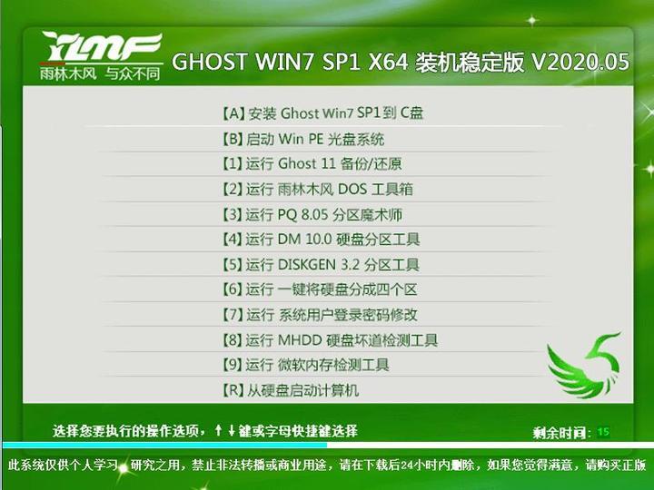 雨林木风Ghost Win7高效平衡稳定版v5.7.2(64位已激活)