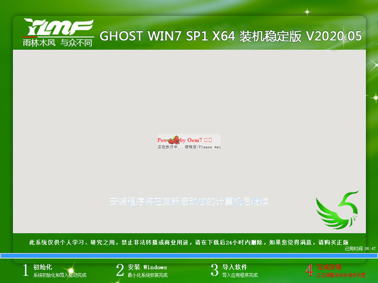 win7系统硬盘安装版下载