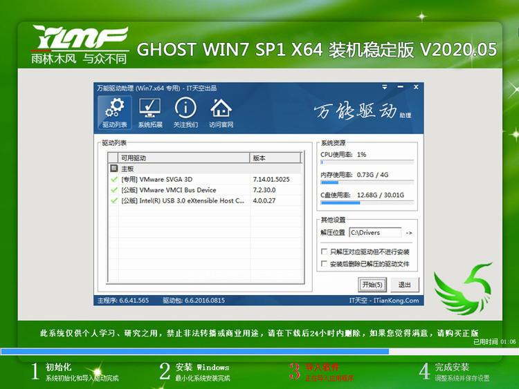 Win7 64位完美装机旗舰版(永久激活)