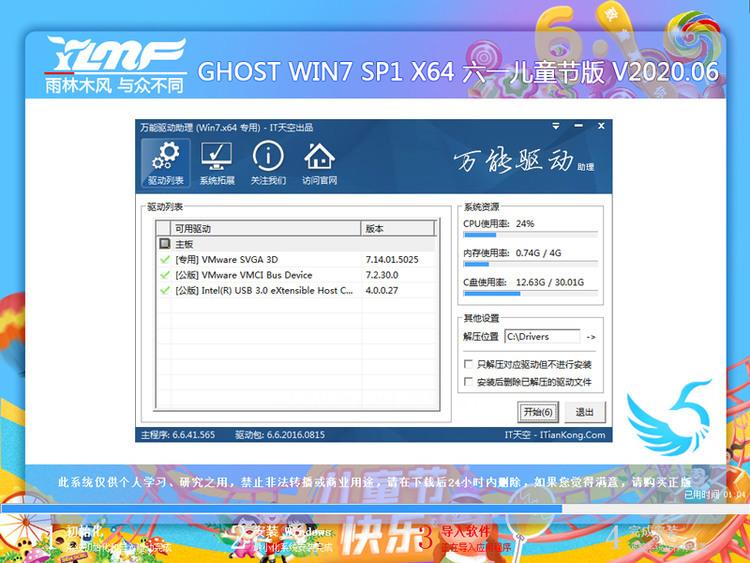 【雨林木风】win7镜像原版文件下载