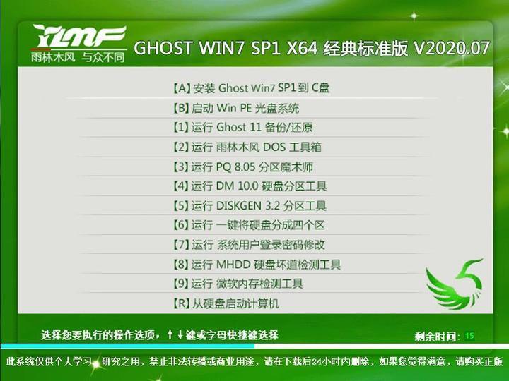 雨林木风Ghost Win7 SP1 X64 纯净企业版v2020.07