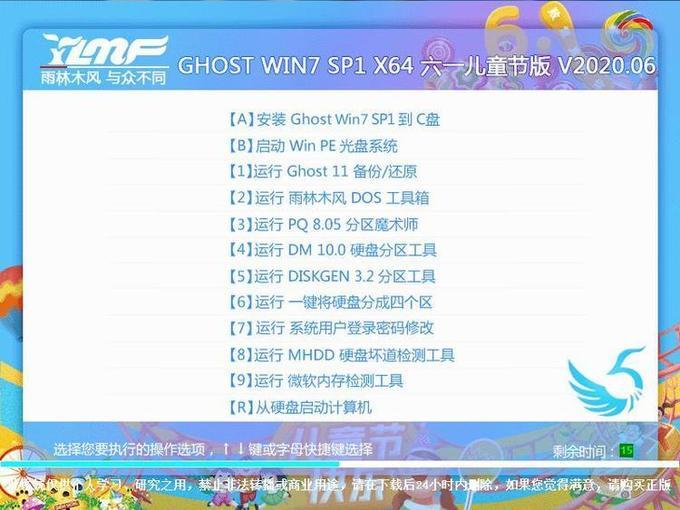 雨林木风系统下载win7正式版