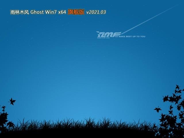 雨林木风Ghost win7 64位旗舰版系统下载v2021.03