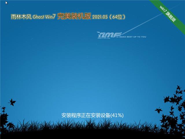 雨林木风Ghost Win7旗舰版64位系统正版密钥下载v2021.06