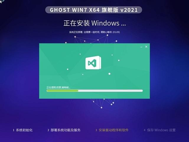 微软Ghost Win7精简版64位|32位 超小239M终极纯净版 v2021.06