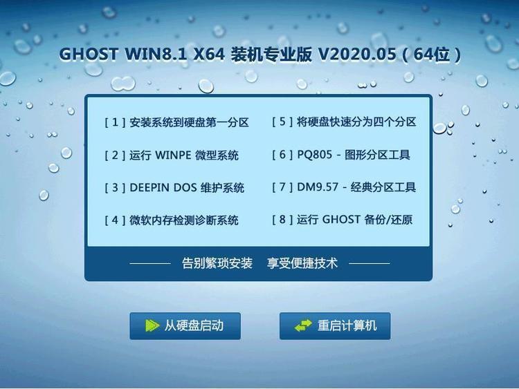 深度技术装机专业版ghost win8下载