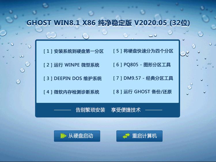 win8系统下载纯净稳定版