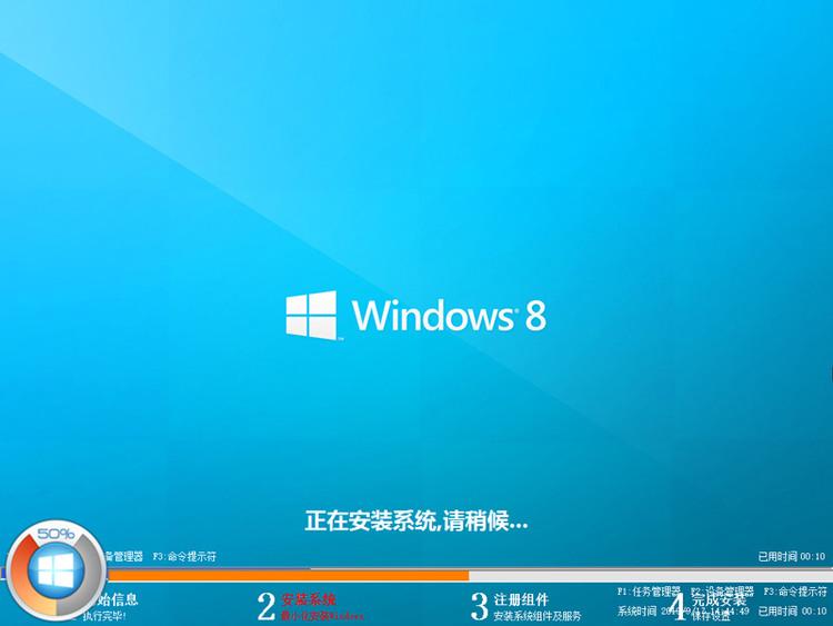 windows8专业版一键ghost稳定版下载安装
