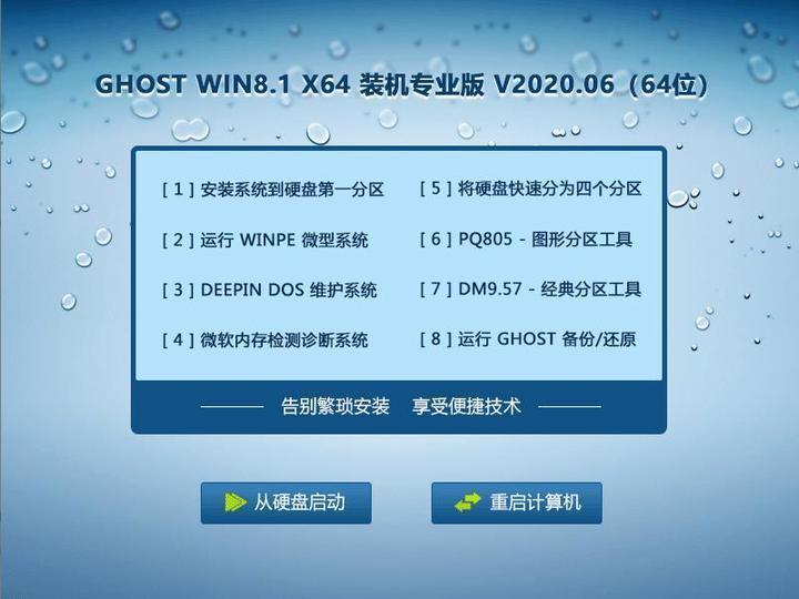 雨林木风Ghost Win8.1 X64 极速稳定版v2020.07