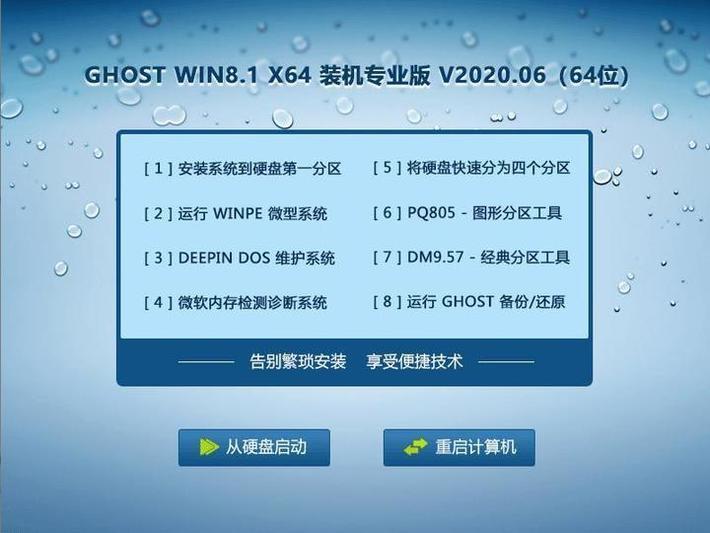 Win8纯净版专业版下载 win8 64位 专业版v2020.10系统下载