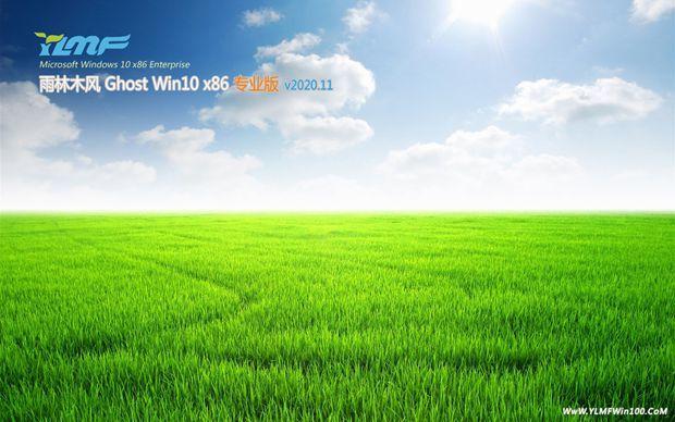雨林木风 Ghost win8 64位 完美安装版v2020.10