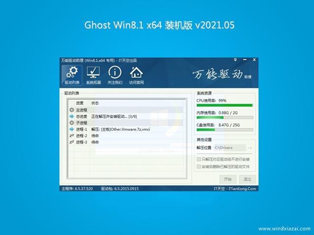 云骑士Ghost Win8.1 X64 超纯装机版2021年05月(自动激活)