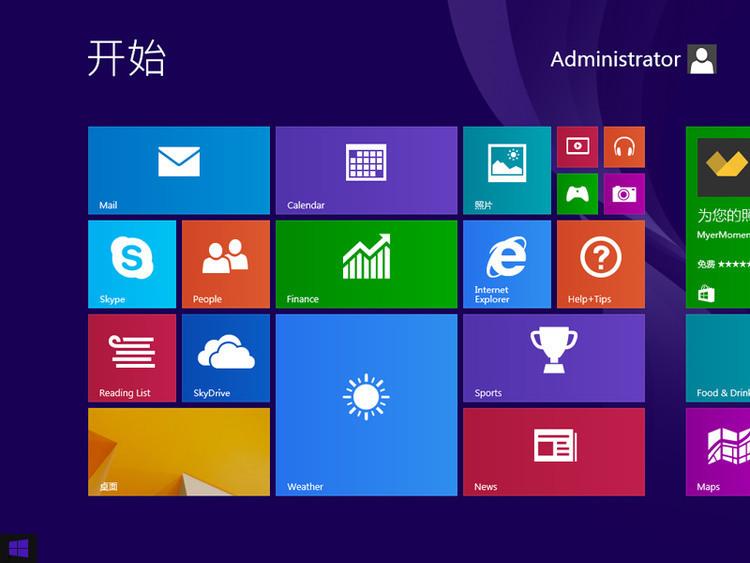 微软Ghost Win8精简版32位超小500MB平板专用下载 v2021.06