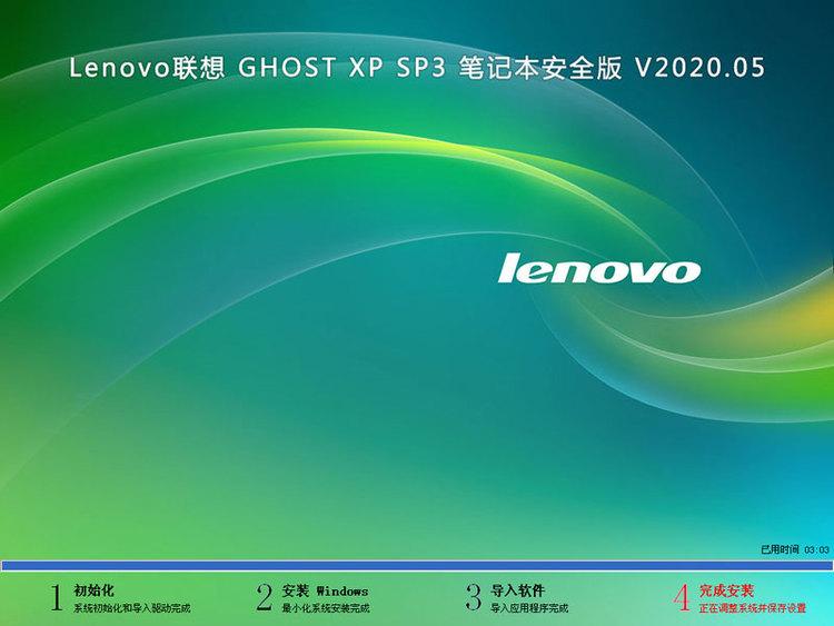 笔记本适用ghost xp系统下载
