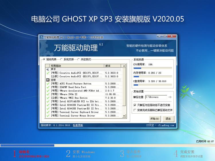 电脑公司xp系统完全安装版装机