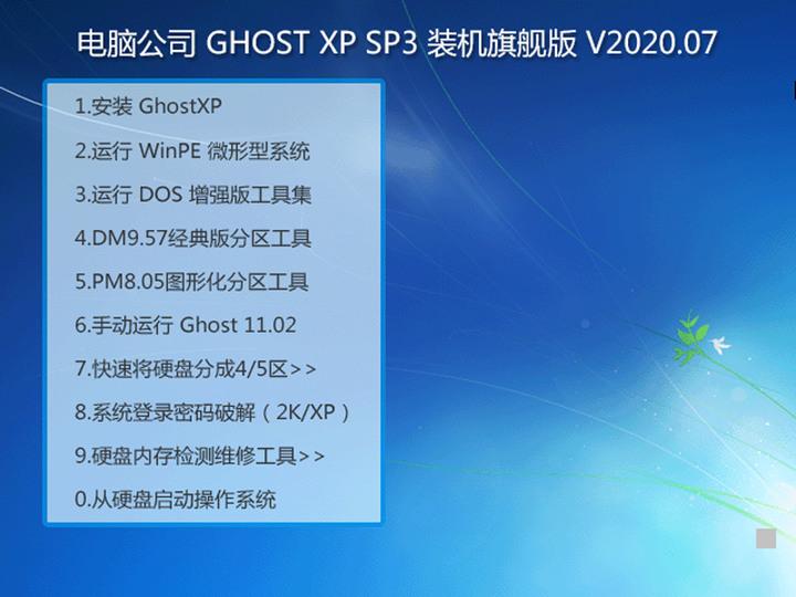 电脑公司Ghost Win XP SP3 装机旗舰版v2020.07