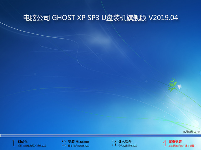 电脑公司Ghost XP SP3系统最新版 2020
