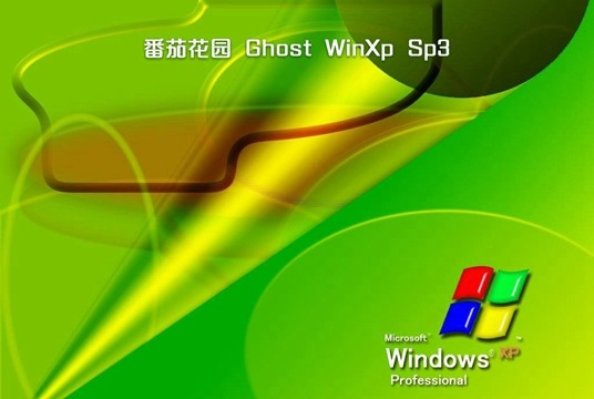 番茄花园ghost xp sp3极速纯净版v2020.04