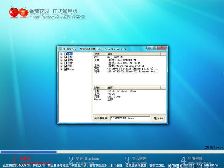 Ghost XP系统64位ISO镜像下载V2020