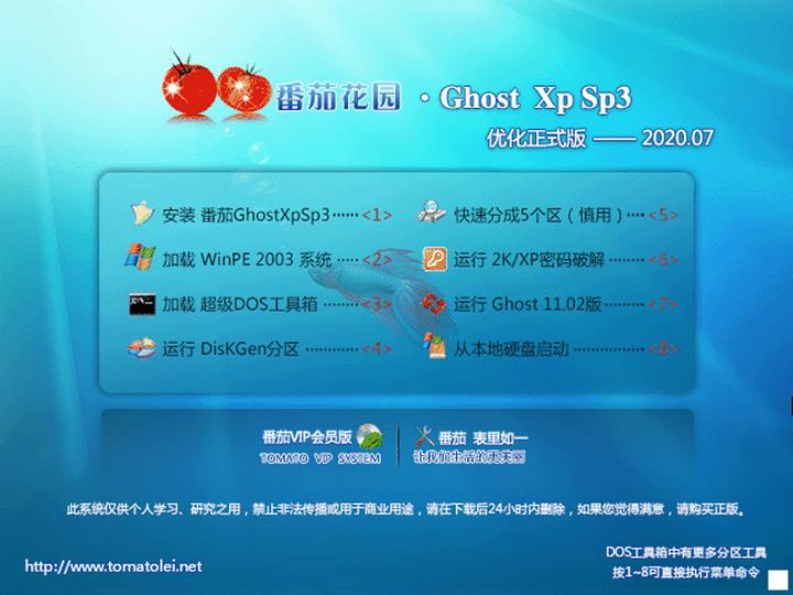 番茄花园Ghost Win XP SP3 装机旗舰版v2020.07