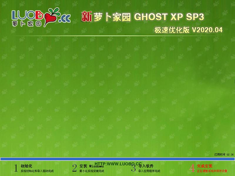 萝卜家园 GHOST XP SP3 极速优化版 V2020.04