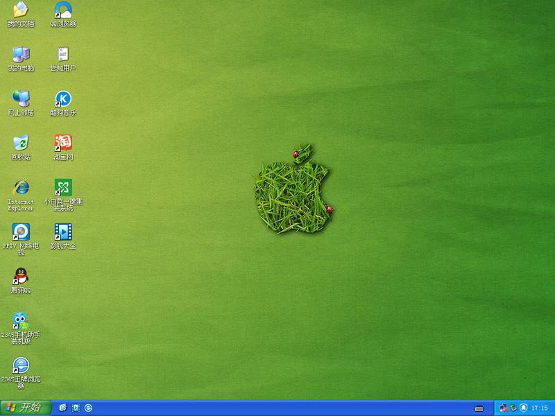 萝卜家园GHOST XP电脑城快速装机版 V2020