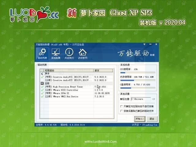 新萝卜家园WindoXP v2020.04 优化装机版