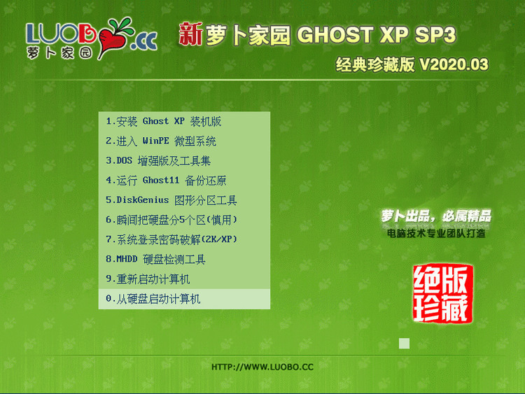 Windows XP SP3多合一终极典藏版