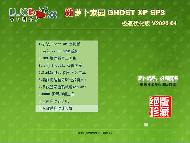 ghost xpsp3纯净版2020最新下载